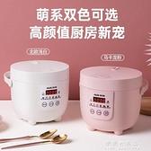 迷你電飯煲家用小型智慧多功能預約全自動電飯鍋1-2-3-4人【果果新品】