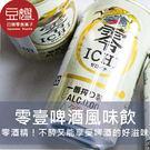 【豆嫂】日本飲料 麒麟 零壹啤酒風味飲(無酒精)