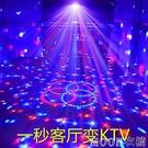 七彩燈家用聲控旋轉KTV彩燈七彩魔球舞臺燈閃光燈射燈旋轉七彩燈 快速出貨