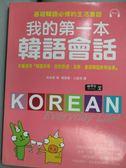 【書寶二手書T1/語言學習_KGU】我的第一本韓語會話_楊蕾蕾, 吳承恩