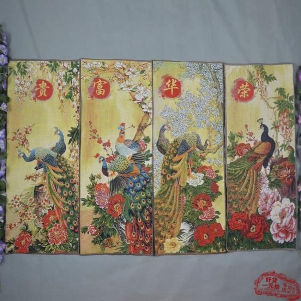 字畫收藏 織錦布畫 四條屏機繡刺繡 孔雀牡丹圖 榮華富貴滿園春色