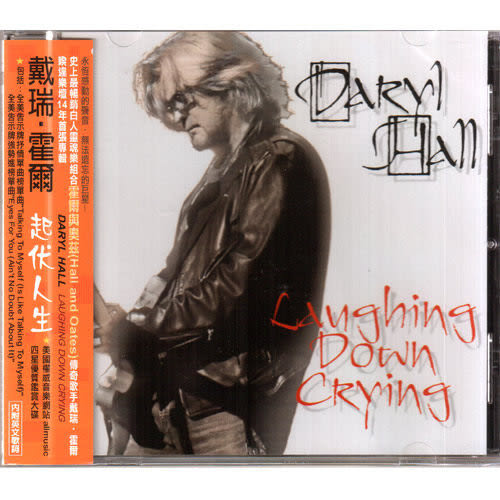 戴瑞霍爾 起伏人生 首張專輯CD (購潮8)