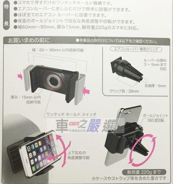 車之嚴選 cars_go 汽車用品【EC-180】日本SEIKO 冷氣出風口夾式 可360度迴轉智慧型手機架