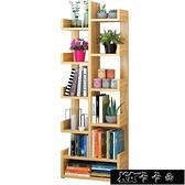 簡易書櫃書架簡約現代落地置物架組裝學生用創意小組合櫃11-14【全館免運】