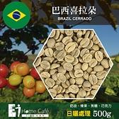 (生豆)E7HomeCafe一起烘咖啡 巴西喜拉朵日曬處理咖啡生豆500克(MO0001RA)