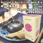 茶包 茶葉 泡茶 荷蘭進口  身心和諧茶包 Holland & Barrett Harmony Bio