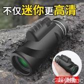 望遠鏡單筒望遠鏡高倍高清夜視專業戶外軍事用單孔迷你手機小型望眼鏡 特惠上市