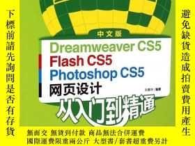 二手書博民逛書店DreamweaverCS5罕見FlashCS5 PhotoshopCS5 網頁設計從入門到精通Y27594