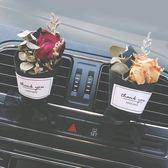 車載香水出風口純手工干花束裝飾擺件空調持久淡香熏創意汽車內飾 概念3C旗艦店
