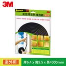 【3M】8803 SCOTCH氣密隔音防撞泡棉室外用(6.4x9.5x4000MM) 7000011124