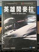 挖寶二手片-0B05-034-正版DVD-韓片【英雄開麥拉】-宋義成 李約瑟 吳秀瓊(直購價)