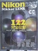 【書寶二手書T9/攝影_PFE】Nikon Nikkor LENS-Perfect Lens Guide(日文)