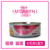 【力奇】M'DARYN 喵樂-化毛消化配方 80g-24元 可超取 (C052A14)