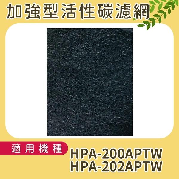 加強型活性碳濾網 適用 HONEYWELL HPA-200APTW / HPA-202APTW -10片