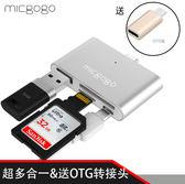 type-c手機讀卡器3.0高速SD卡TF 多功能合一相機mac電腦安卓otg 歐韓時代