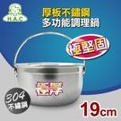 【HAC】畢翠絲厚板不鏽鋼多功能調理鍋19cm(ANO-0019)