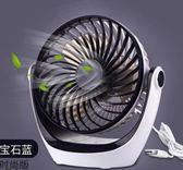迷你風扇USB可充電靜音便攜式隨身小電風扇學生宿舍辦公室床上手拿桌面小型【免運直出】