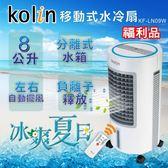 (福利品)【歌林】8公升微電腦遙控水冷扇KF-LN09W 保固免運-隆美家電