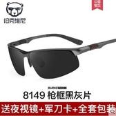 槍框黑灰片太陽鏡男士偏光眼鏡新款個性墨鏡眼睛潮人駕駛開車司機鏡  JN