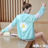 小雛菊防曬薄衫衣服女長袖超仙韓版洋氣短外套2020年夏季新款百搭『摩登大道』