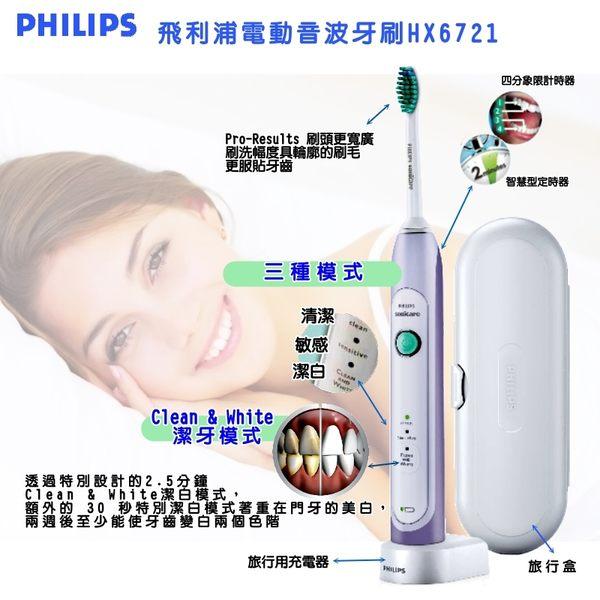 【贈牙線棒】 PHILIPS 飛利浦 HX6721  清潔/美白/敏感 多功能音波震動牙刷
