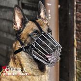 狗狗防咬嘴套狗嘴套防攻擊狗口套寵物嘴巴罩狗口罩鋼架大型犬 全店88折特惠