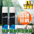 ARC-FLASH光觸媒簡易型噴罐2入組...