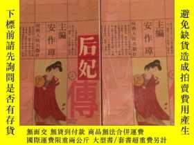 二手書博民逛書店罕見后妃(上下)Y15222 安作璋 河南人民出版社 出版199