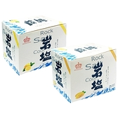 日日旺 岩鹽糖(20gx12入)盒裝 檸檬/芒果 款式可選【小三美日】