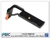 現貨! STC FOGRIP Sony A9/A7RM3/A7M3/A72/A73/A7S2 Olympus EM1/Mark2 快展手把 把手 底座 快拆板(公司貨)