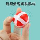 飛鏢盤套裝 玩具塑膠魔術黏黏球