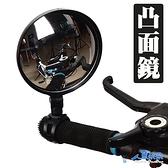 台灣出貨 現貨 自行車反光鏡 凸面廣角後視鏡 360度可旋轉調整角度 自行車後照鏡 米荻創意精品館