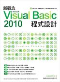 (二手書)新觀念Microsoft Visual Basic 2010程式設計