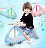 【全館】現折200兒童扭扭車靜音輪1-3-6歲滑行車帶音樂搖擺溜溜車寶寶玩具妞妞車