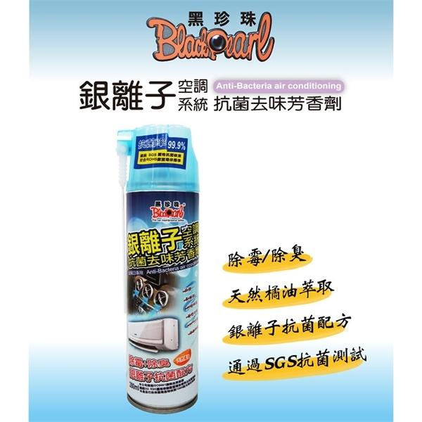 黑珍珠銀離子空調抗菌去味芳香劑【亞克】