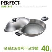 金緻316不銹鋼專利不沾炒鍋-40雙耳附蓋《PERFECT 理想》