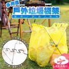 走走去旅行99750【EG610】戶外用垃圾袋支架 雜物收納架掛架 可折疊便攜式收納支架 戶外露營