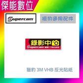 Supercam 獵豹 3M VHB 反光貼紙 3M超黏雙面膠 原廠 適用 A260 A260 PLUS A1 M1 M2 M3 M4