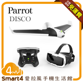 【愛拉風】Parrot Disco 固定翼空拍機 FPV套裝組 FPV眼鏡 全新控制器 無人機 自動返航
