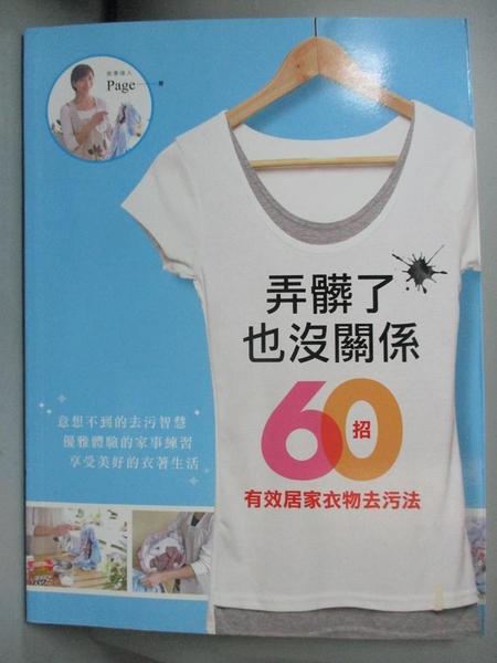 【書寶二手書T6/設計_QIA】弄髒了也沒關係:60招有效居家衣物去污法_Page