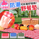 ✿現貨 快速出貨✿【小麥購物】野餐墊 輕...