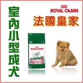 *WANG*法國皇家《室內小型成犬PRIA21》3kg