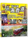 搭地鐵玩遍香港(新第四版)