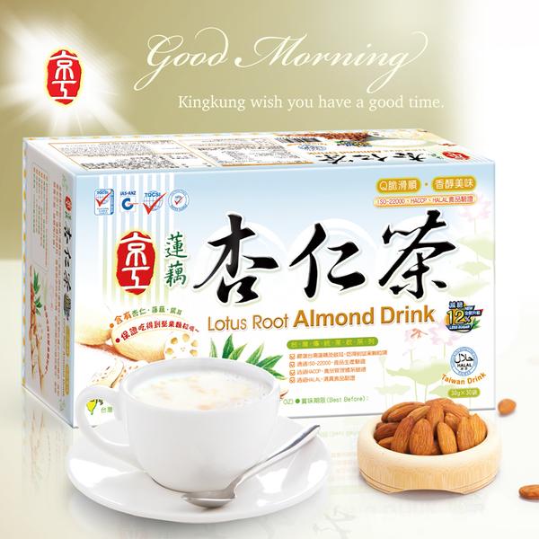 【京工】減糖蓮藕杏仁茶(30入)