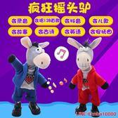 電動玩偶復讀玩偶電動搖頭驢會學說話的玩具驢唱歌跳舞搖擺小毛驢女孩 摩可美家
