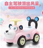 寶寶扭扭車兒童小號溜溜車玩具可坐嬰幼兒搖擺滑滑行防  花樣年華