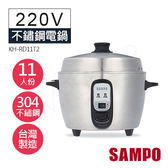 【聲寶SAMPO】11人份220V不鏽鋼電鍋 KH-RD11T2