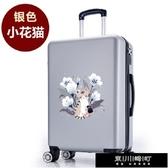 行李箱卡通女大學生韓版小清新拉桿箱可愛圖案旅行密碼皮箱個性潮 快速出貨