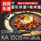 韓國 kitchen Art 圓形烘蛋6...