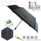 雨傘 萊登傘 超大傘面 可遮三人 易甩乾 不回彈 無段自動傘 鐵氟龍 Leighton 灰條紋